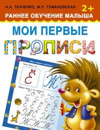 Тумановская, М. П.  - Мои первые прописи. Раннее обучение малыша 2+