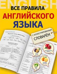 - Все правила английского языка с иллюстрированным словарем