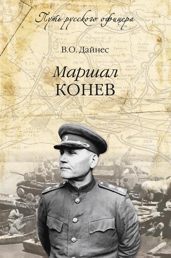 Владимир Дайнес - Маршал Конев