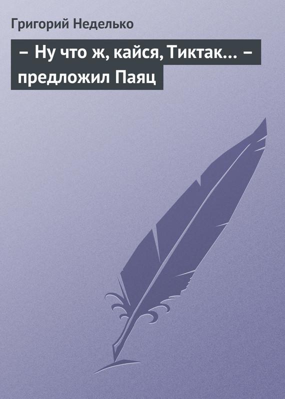 Григорий Неделько – Ну что ж, кайся, Тиктак… – предложил Паяц
