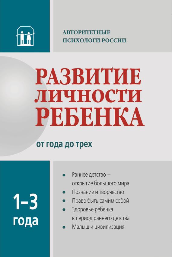 Коллектив авторов Развитие личности ребенка от года до трех ISBN: 978-5-91743-053-9 цены онлайн