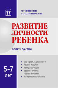 - Развитие личности ребенка от пяти до семи