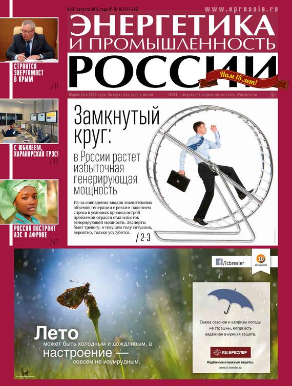 Отсутствует Энергетика и промышленность России №15-16 2015