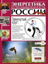 Отсутствует - Энергетика и промышленность России №15-16 2015