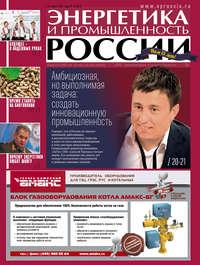 Отсутствует - Энергетика и промышленность России №11 2015