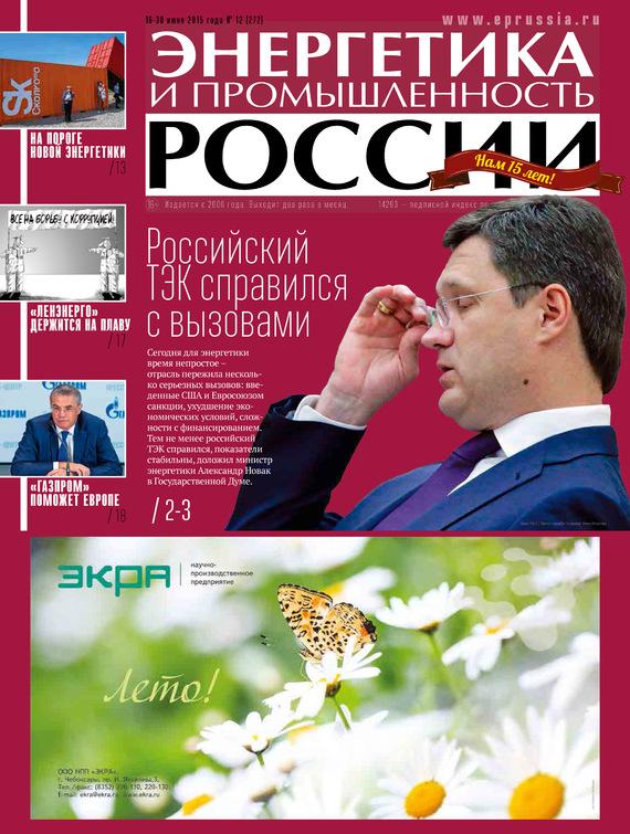 Отсутствует Энергетика и промышленность России №12 2015
