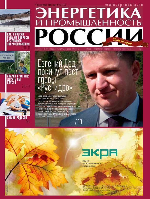 Отсутствует Энергетика и промышленность России №17 2015