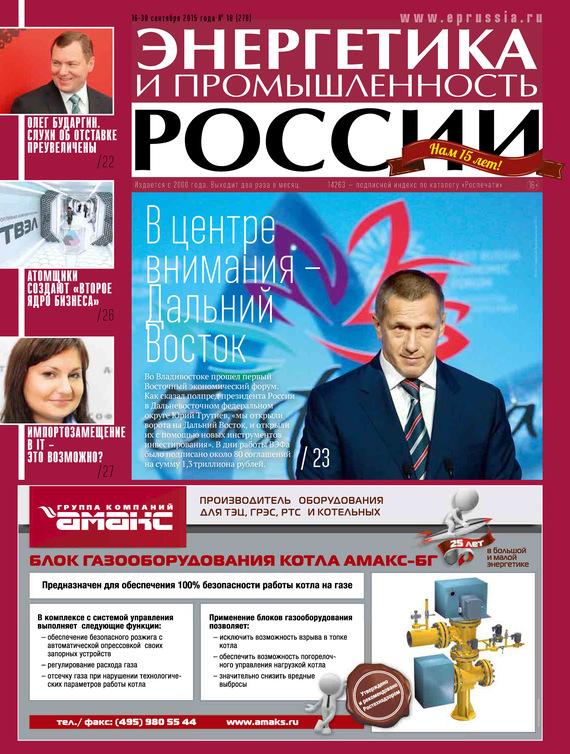 Отсутствует Энергетика и промышленность России №18 2015