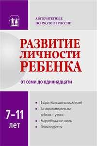 авторов, Коллектив  - Развитие личности ребенка от семи до одиннадцати