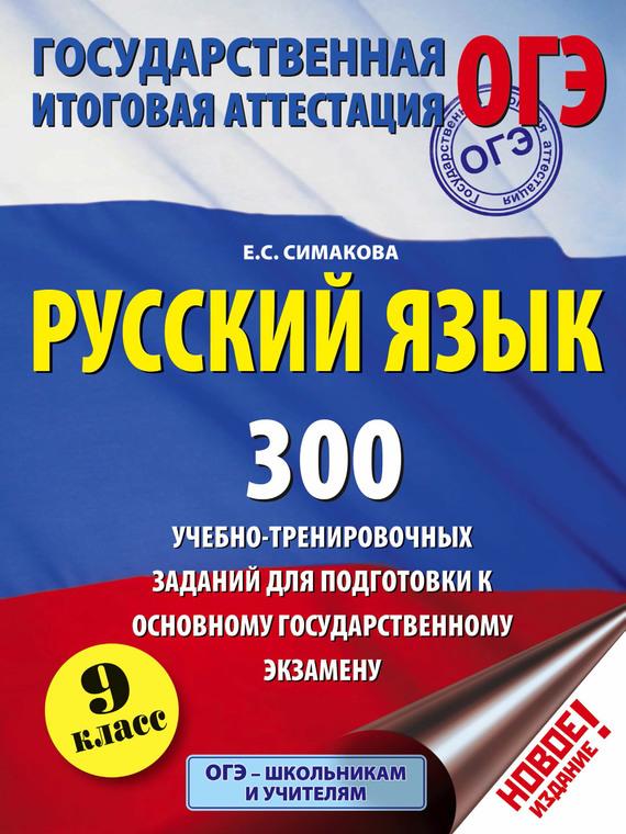 Е. С. Симакова Русский язык. 300 учебно-тренировочных заданий для подготовки к основному государственному экзамену. 9 класс цена