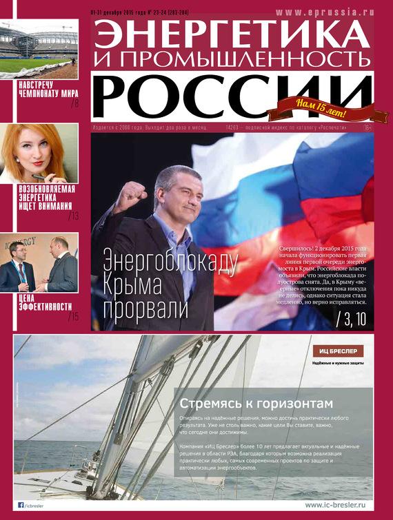 Отсутствует Энергетика и промышленность России №23-24 2015