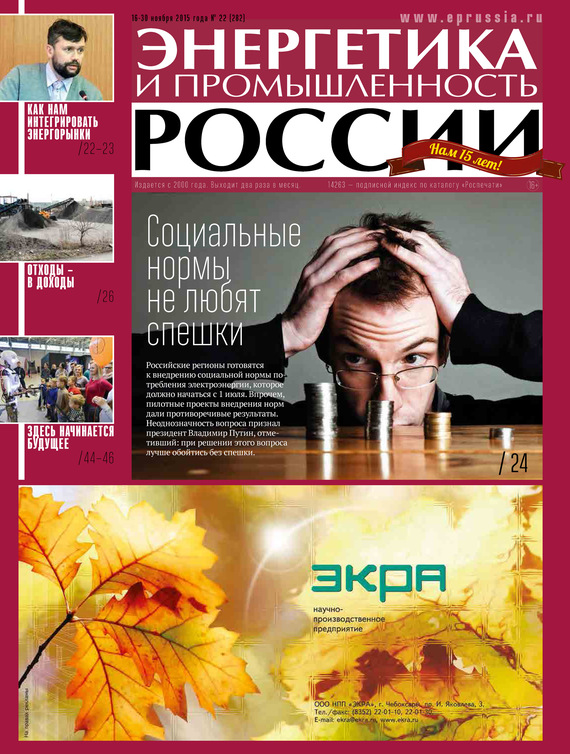 Отсутствует Энергетика и промышленность России №22 2015
