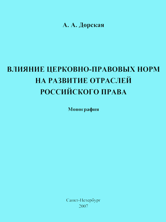 А. А. Дорская Влияние церковно-правовых норм на развитие отраслей российского права отсутствует евангелие на церковно славянском языке