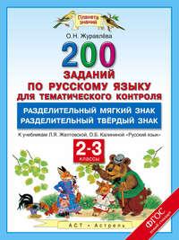 Журавлева, О. Н.  - 200 заданий по русскому языку для тематического контроля. Разделительный мягкий знак. Разделительный твёрдый знак. 2-3 классы