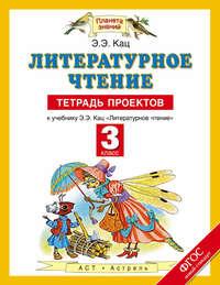 Кац, Э. Э.  - Литературное чтение. 3 класс. Тетрадь проектов