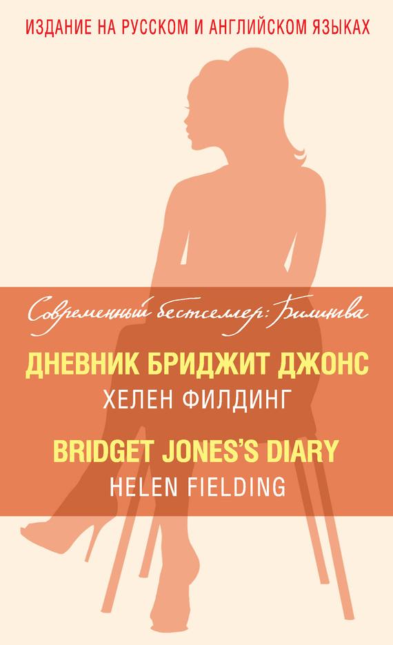 Дневник Бриджит Джонс / Bridget Jones's Diary от ЛитРес
