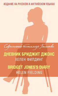 Филдинг, Хелен  - Дневник Бриджит Джонс / Bridget Jones's Diary