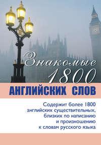 Отсутствует - Знакомые 1800 английских слов