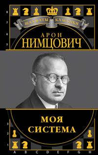 Нимцович, Арон  - Моя система