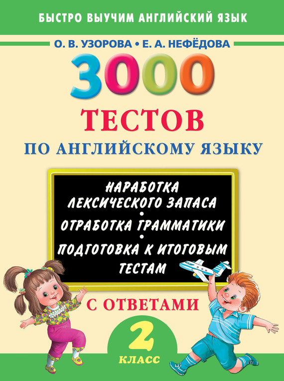 О. В. Узорова 3000 тестов по английскому языку. 2 класс куплю книгу по английскому языку 8 класс оксана карпюк