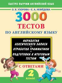 Узорова, О. В.  - 3000 тестов по английскому языку. 2 класс