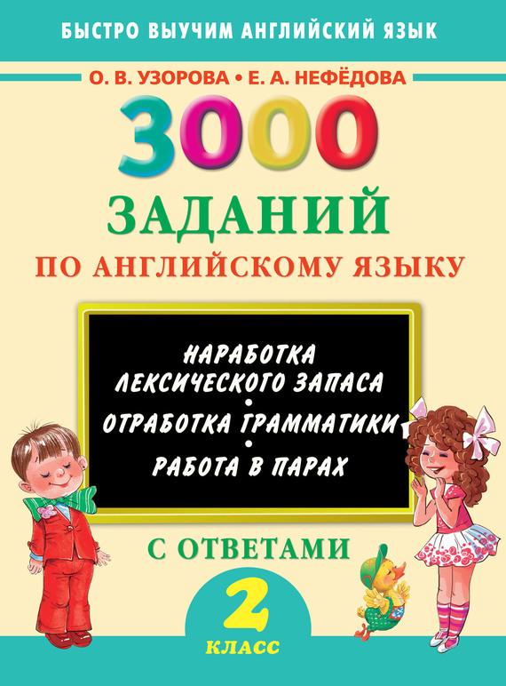 О. В. Узорова 3000 заданий по английскому языку. 2 класс куплю книгу по английскому языку 8 класс оксана карпюк