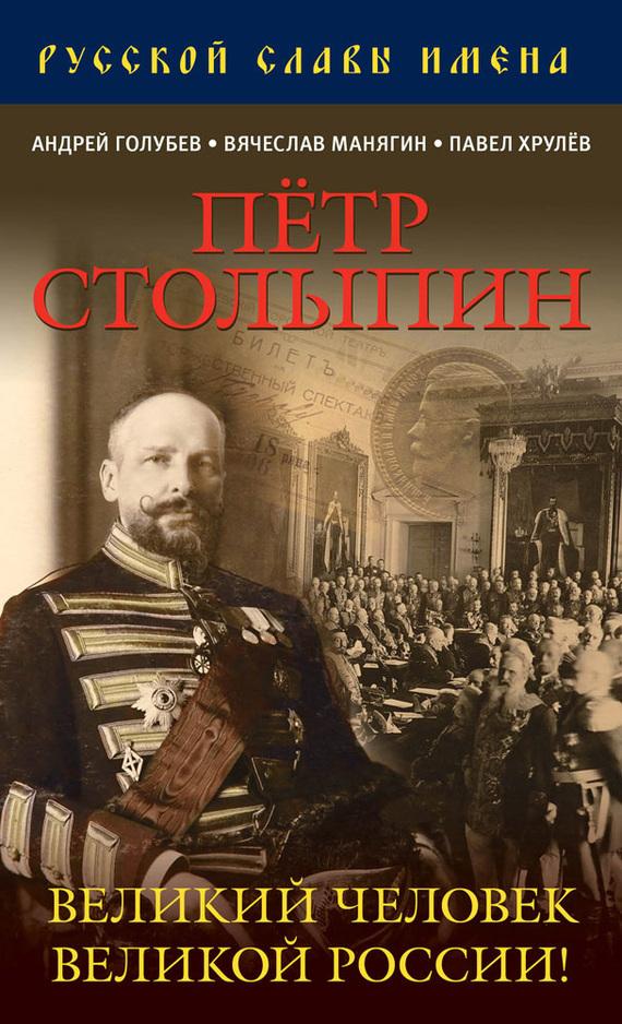 Андрей Голубев Петр Столыпин. Великий человек Великой России!