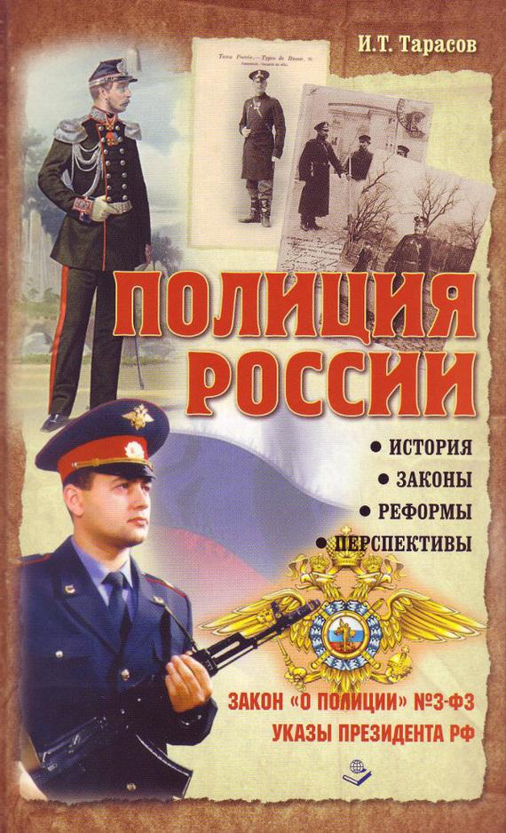 Скачать Полиция России. История, законы, реформы быстро
