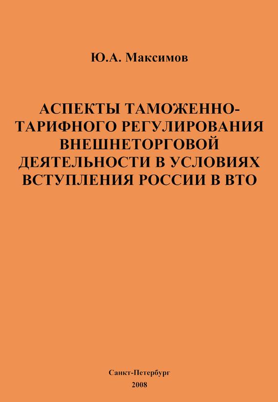 Ю. А. Максимов Аспекты таможенно-тарифного регулирования внешнеторговой деятельности в условиях вступления России в ВТО запреты и ограничения внешнеторговой деятельности