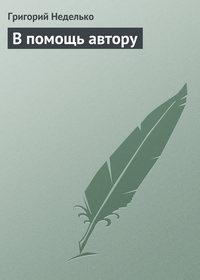 Неделько, Григорий  - В помощь автору