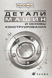 авторов, Коллектив  - Детали машин и основы конструирования