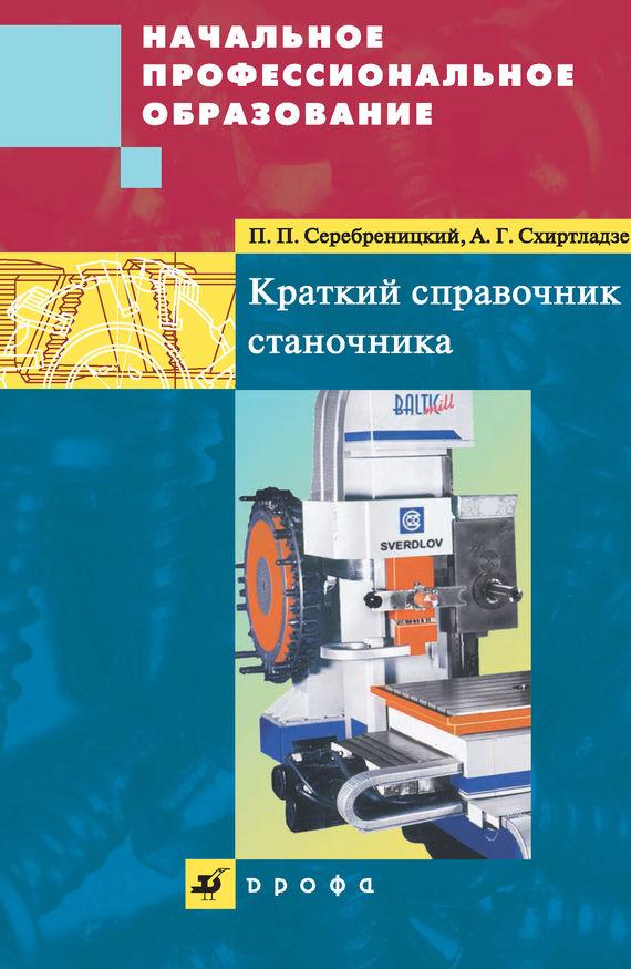 черпаков альперович книга для станочника