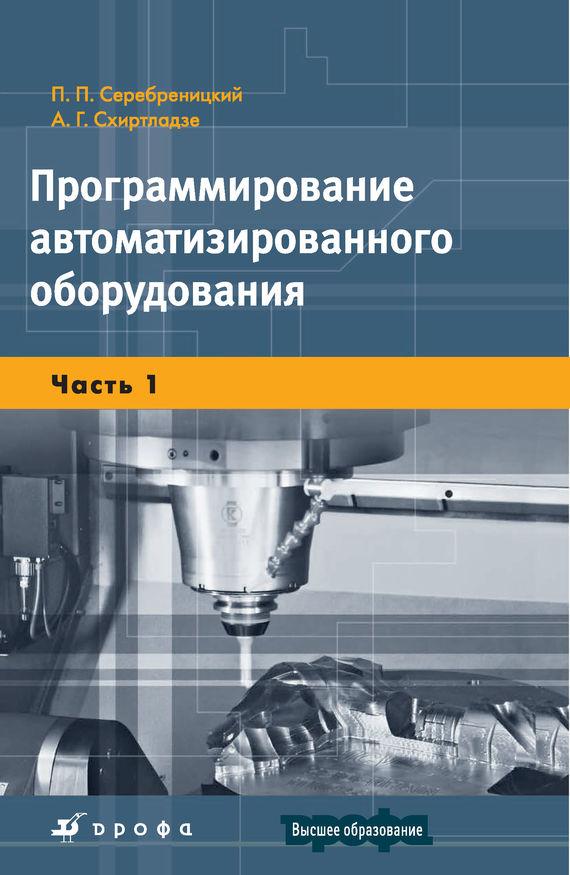 Программирование автоматизированного оборудования. Часть 1 от ЛитРес