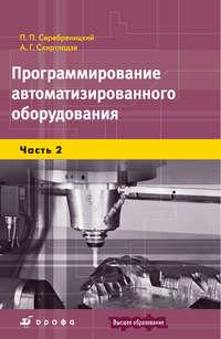 Схиртладзе, А. Г.  - Программирование автоматизированного оборудования. Часть 2
