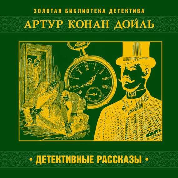 Артур Конан Дойл Детективные рассказы артур конан дойл его прощальный поклон сборник