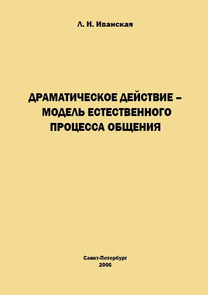 Скачать Л. Н. Иванская бесплатно Драматическое действие - модель естественного прогресса общения