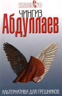 Абдуллаев, Чингиз  - Альтернатива для грешников