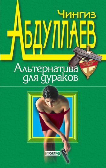 Чингиз Абдуллаев Альтернатива для дураков ISBN: 5-04-003879-8 чингиз абдуллаев альтернатива для грешников
