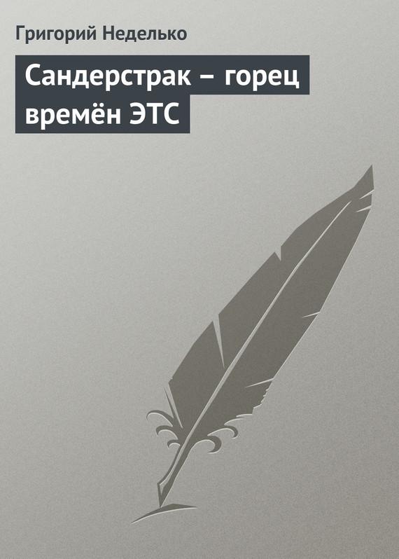 Григорий Неделько Сандерстрак – горец времён ЭТС