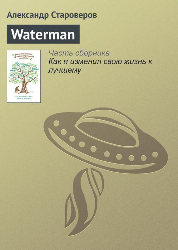 Александр Староверов Waterman александр староверов книга без названия где