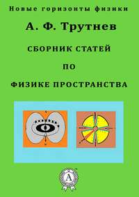 Трутнев, А. Ф.  - Сборник статей по физике пространства