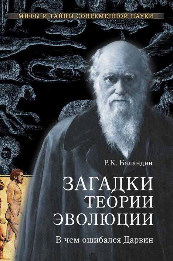 яркий рассказ в книге Рудольф Баландин