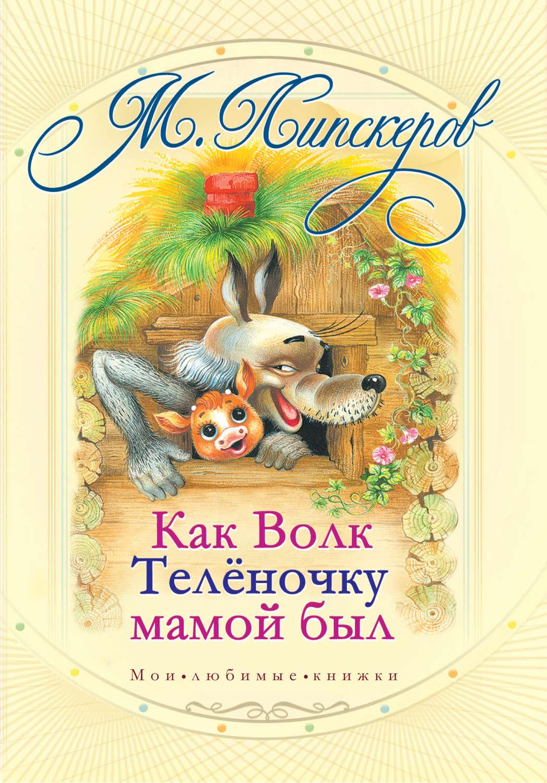 Как волк теленочку мамой был скачать книгу