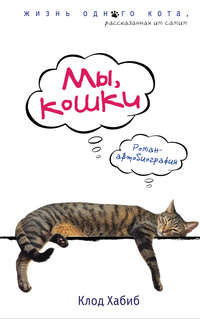 Хабиб, Клод  - Мы, кошки