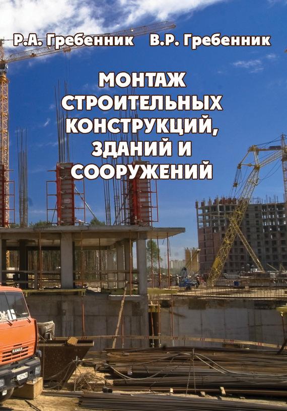Р. А. Гребенник Монтаж строительных конструкций зданий и сооружений