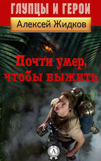Жидков, Алексей  - Почти умер, чтобы выжить