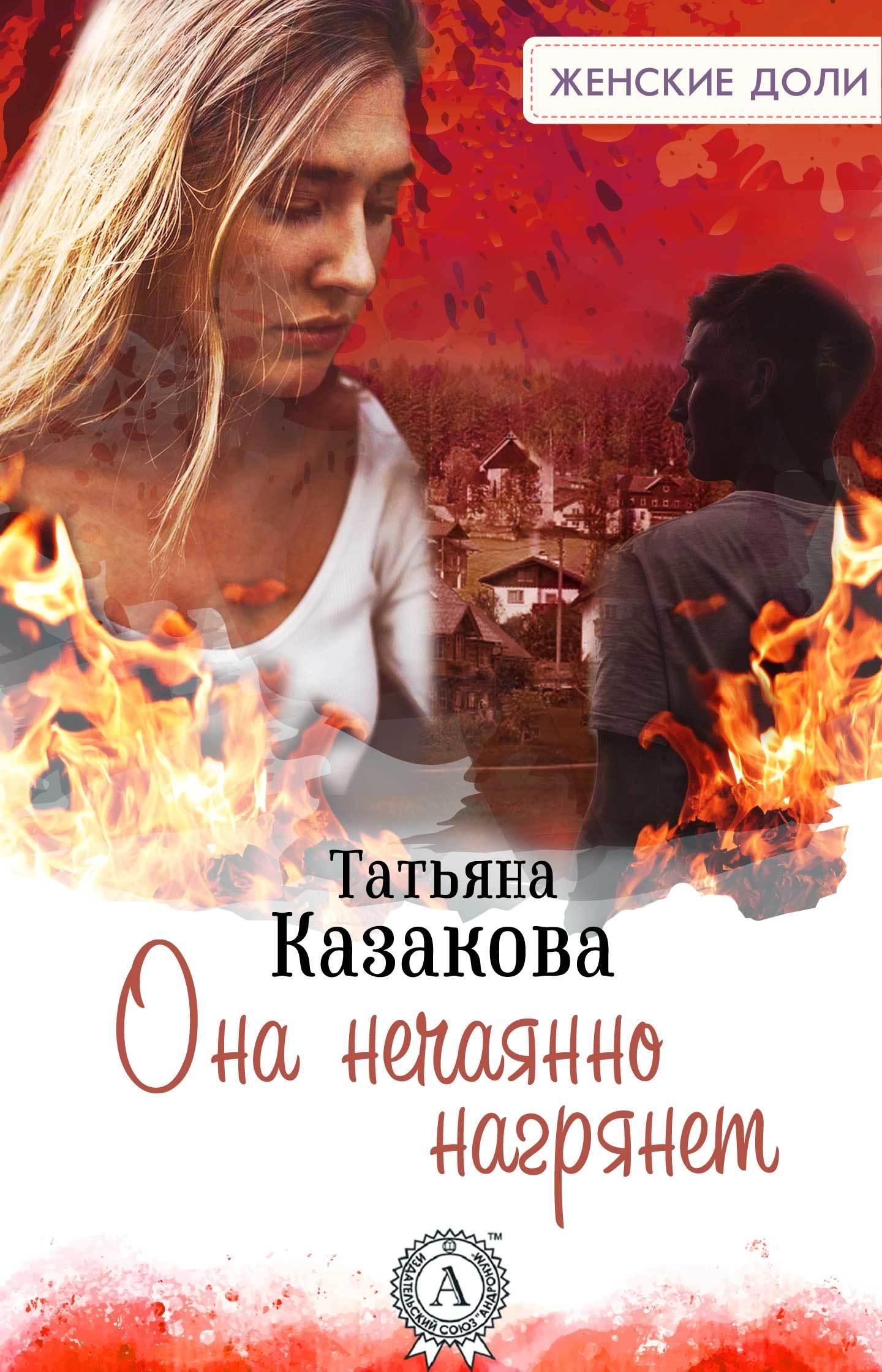 Татьяна Казакова Она нечаянно нагрянет дом в деревне с большим участком недорого