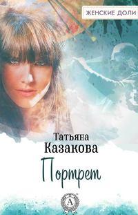 Татьяна Казакова - Портрет