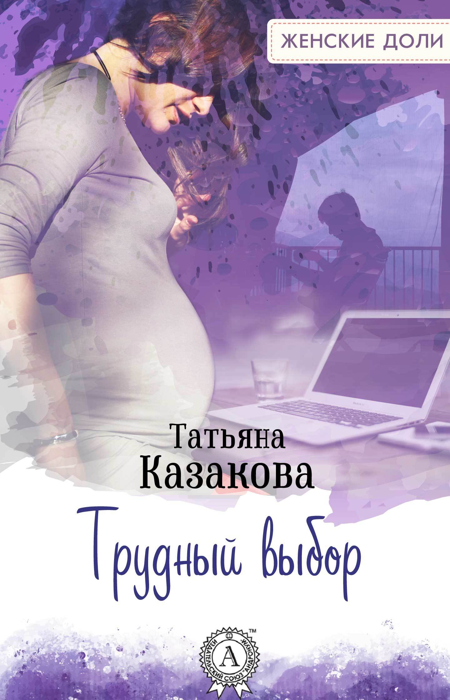 Татьяна Казакова Трудный выбор одна но пламенная…