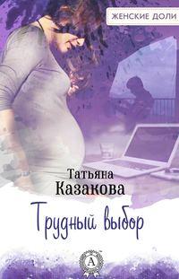 Казакова, Татьяна  - Трудный выбор
